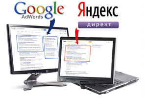 Контекстная реклама Яндекс Директ и Google Adwords в интернете